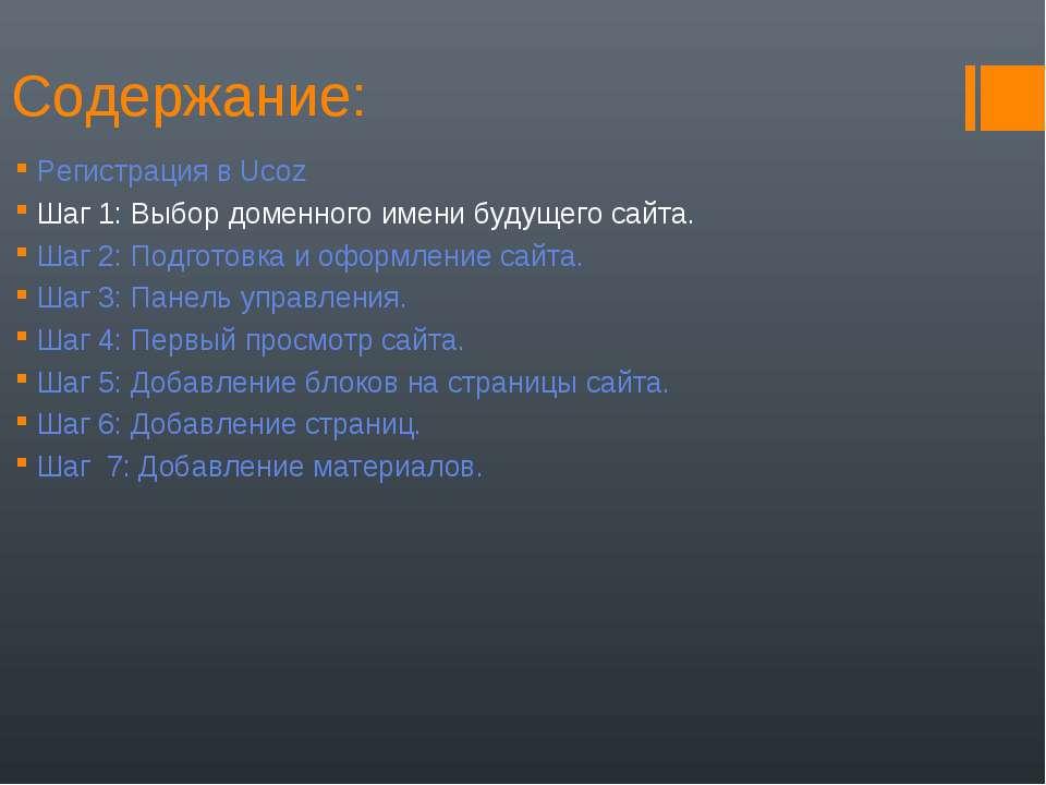 Содержание: Регистрация в Ucoz Шаг 1: Выбор доменного имени будущего сайта. Ш...