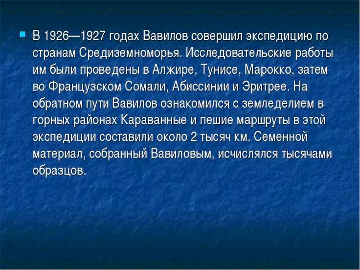 В 1926—1927 годах Вавилов совершил экспедицию по странам Средиземноморья. Исс...