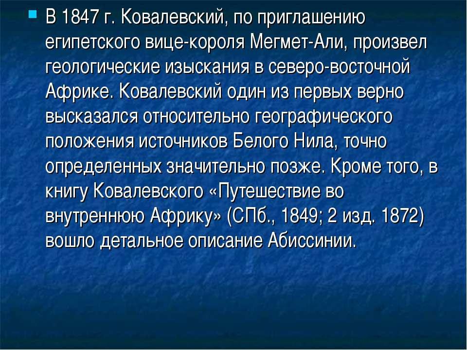 В 1847г. Ковалевский, по приглашению египетского вице-короля Мегмет-Али, про...