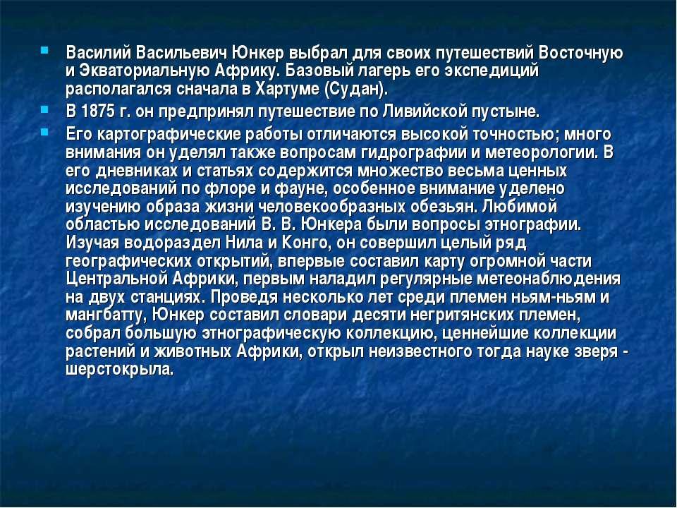 Василий Васильевич Юнкер выбрал для своих путешествий Восточную и Экваториаль...