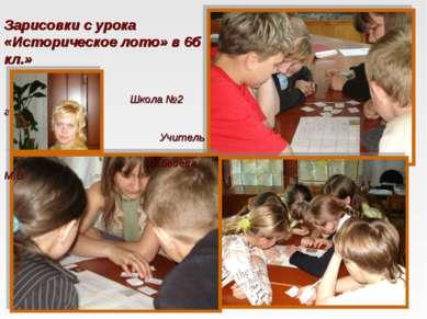 Зарисовки с урока «Историческое лото» в 6б кл.» Школа №2 г.Вязники ( Учитель ...