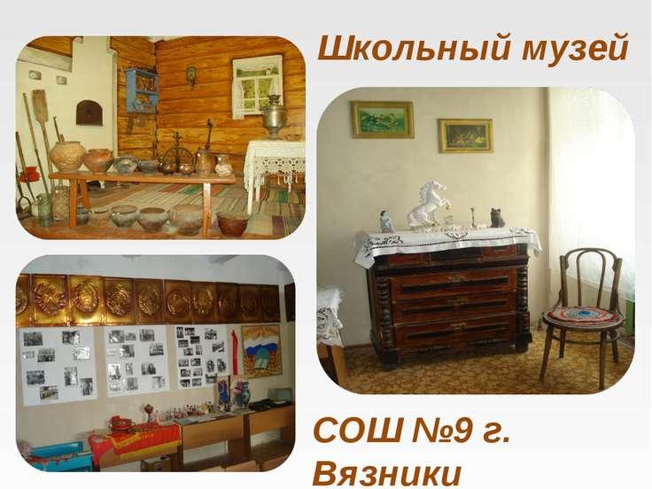 Школьный музей СОШ №9 г. Вязники