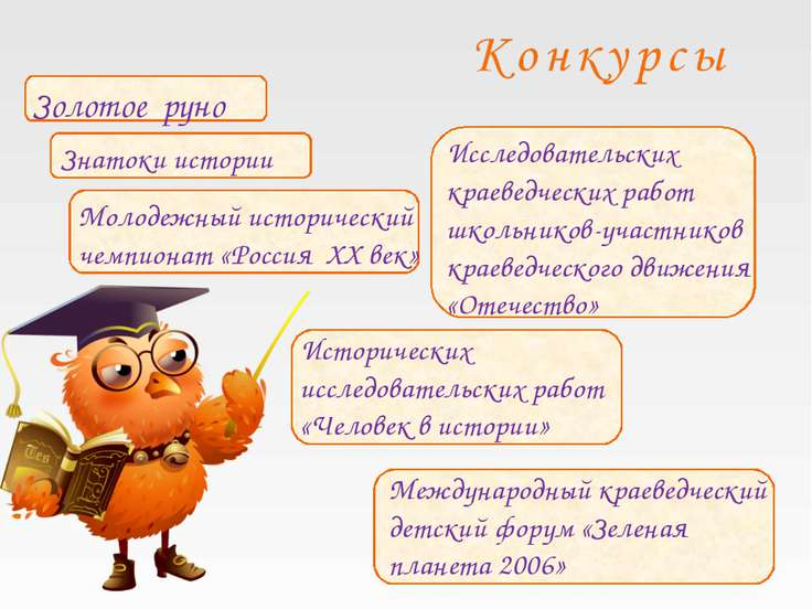 Знатоки истории Золотое руно Исследовательских краеведческих работ школьников...