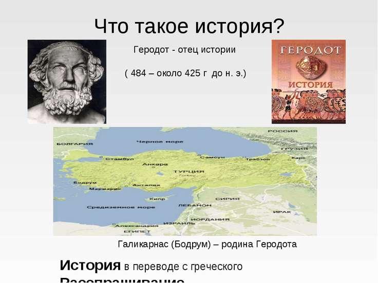 Что такое история? Геродот - отец истории ( 484 – около 425 г до н. э.) Галик...