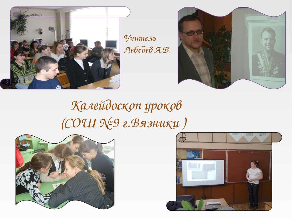 Калейдоскоп уроков (СОШ № 9 г.Вязники ) Учитель Лебедев А.В.