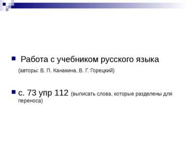 Работа с учебником русского языка (авторы: В. П. Канакина, В. Г. Горецкий) с....