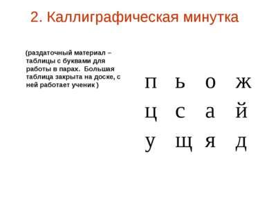 2. Каллиграфическая минутка (раздаточный материал – таблицы с буквами для раб...