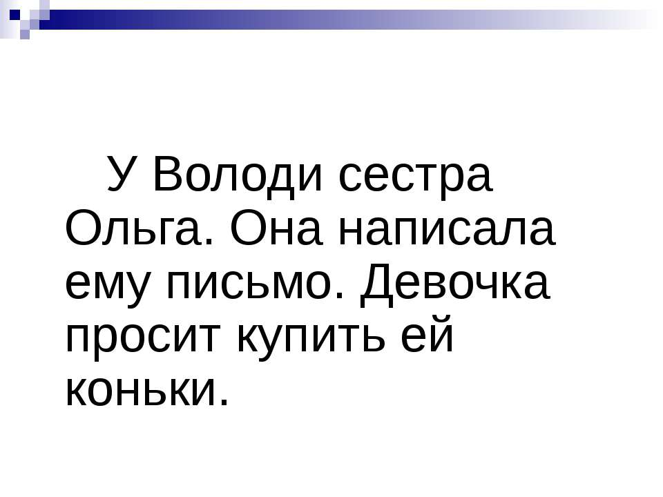 У Володи сестра Ольга. Она написала ему письмо. Девочка просит купить ей коньки.