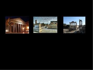 Задание Римский форум Пантеон Помпеи