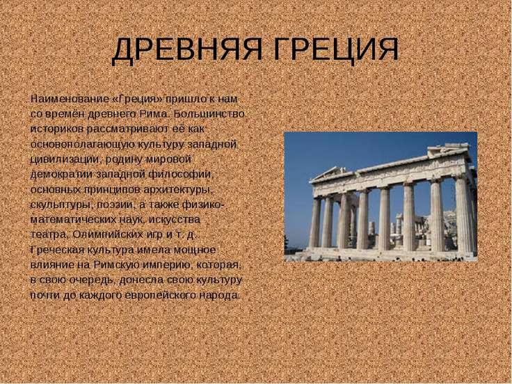 ДРЕВНЯЯ ГРЕЦИЯ Наименование «Греция» пришло к нам со времён древнего Рима. Бо...