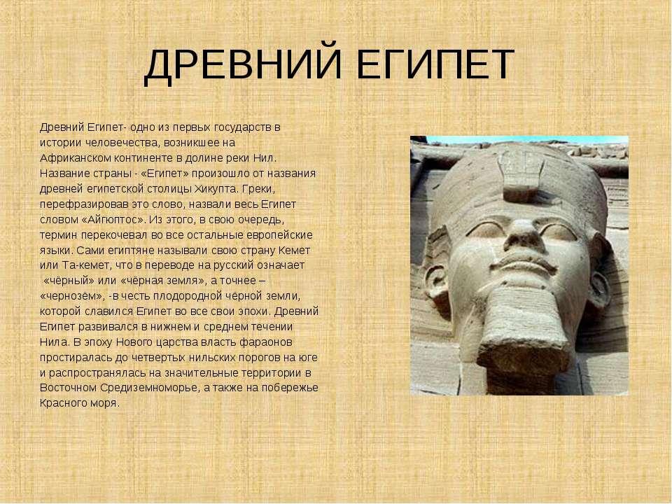 ДРЕВНИЙ ЕГИПЕТ Древний Египет- одно из первых государств в истории человечест...