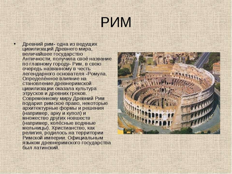 РИМ Древний рим- одна из ведущих цивилизаций Древнего мира, величайшее госуда...