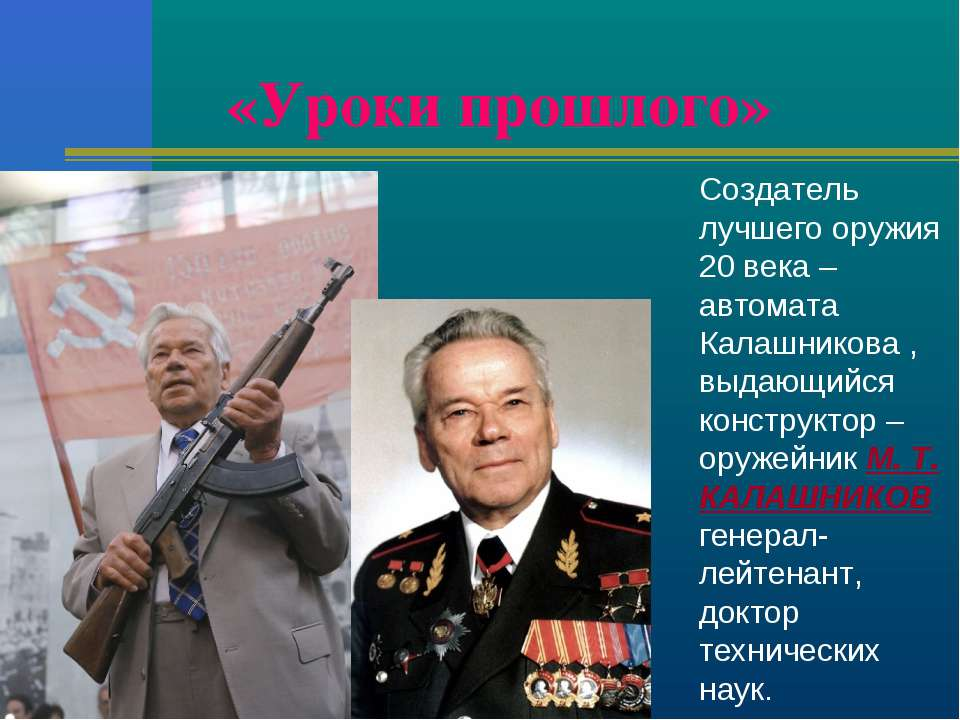 «Уроки прошлого» Создатель лучшего оружия 20 века – автомата Калашникова , вы...