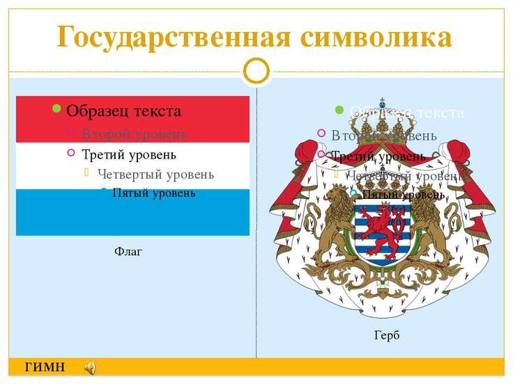 Государственная символика Флаг Герб ГИМН