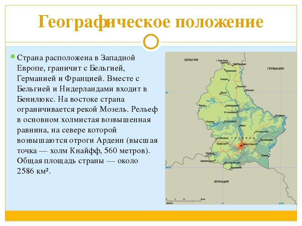Географическое положение Страна расположена в Западной Европе, граничит с Бел...