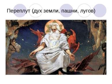 Переплут (дух земли, пашни, лугов)