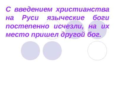 С введением христианства на Руси языческие боги постепенно исчезли, на их мес...