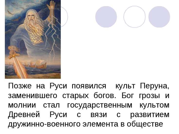 Позже на Руси появился культ Перуна, заменившего старых богов. Бог грозы и мо...