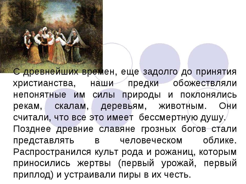 С древнейших времен, еще задолго до принятия христианства, наши предки обожес...