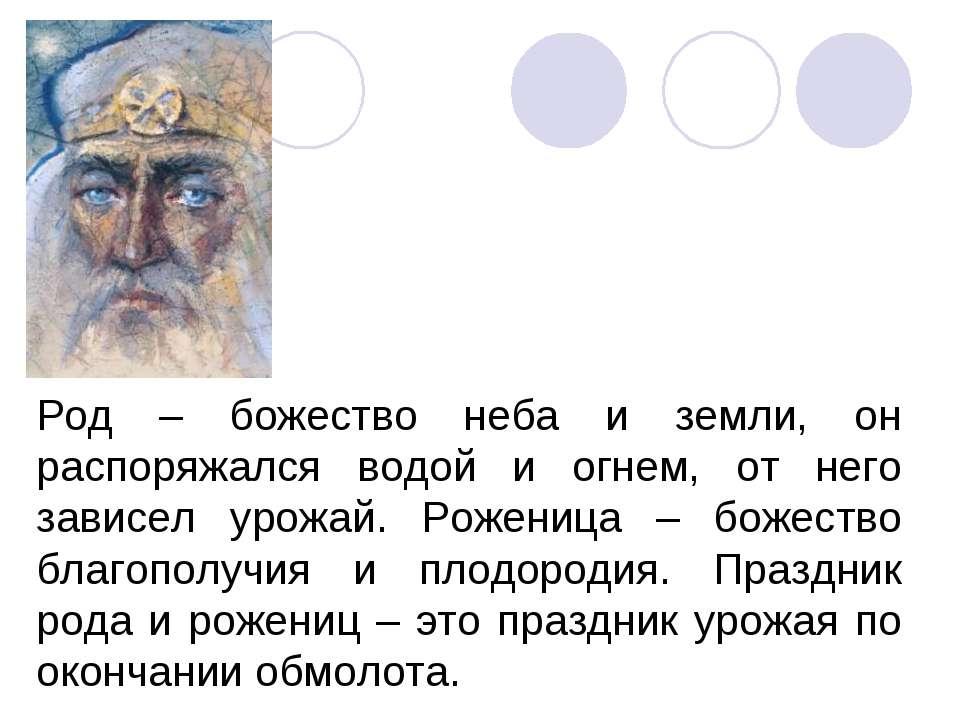 Род – божество неба и земли, он распоряжался водой и огнем, от него зависел у...