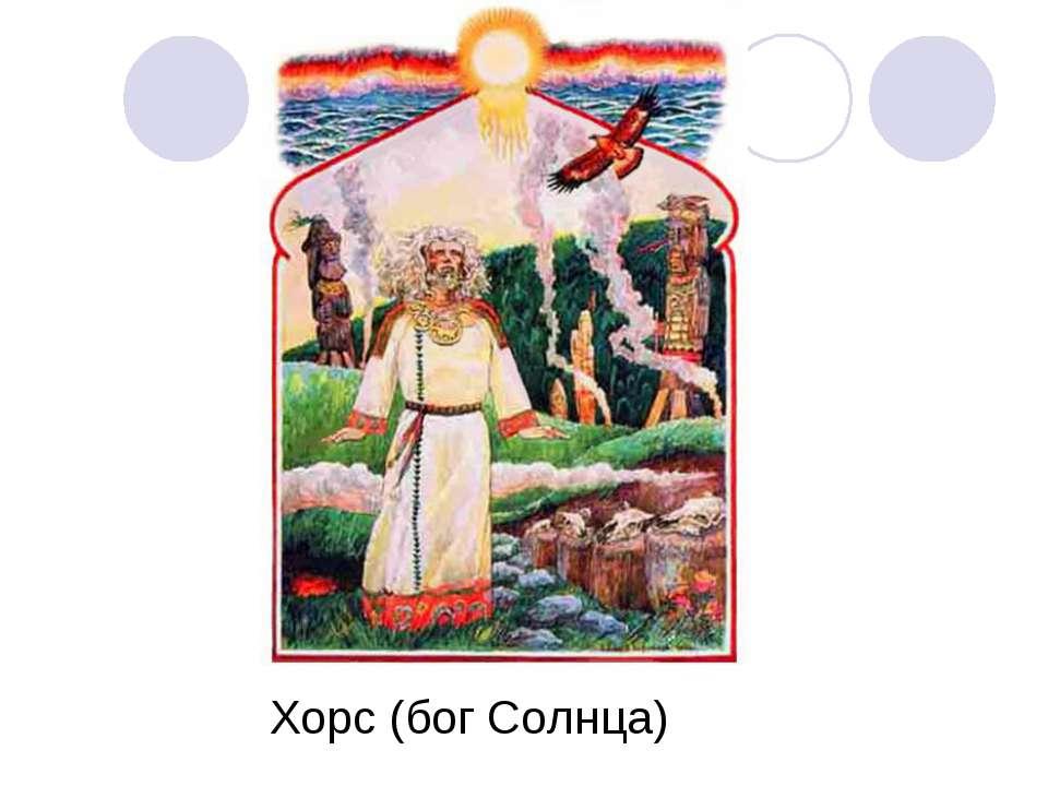 Хорс (бог Солнца)
