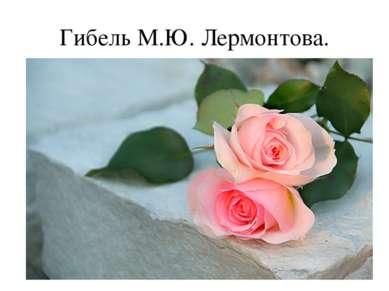 Гибель М.Ю. Лермонтова.