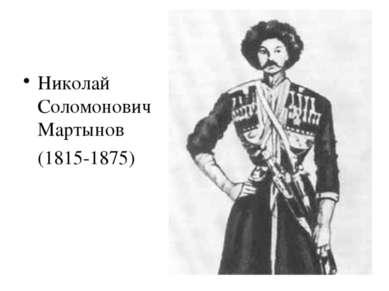 Николай Соломонович Мартынов (1815-1875)