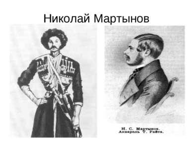 Николай Мартынов