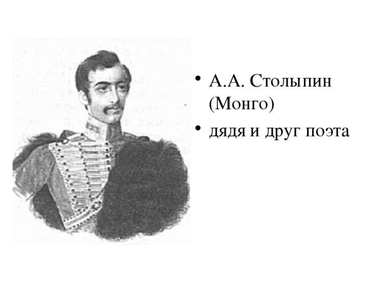А.А. Столыпин (Монго) дядя и друг поэта
