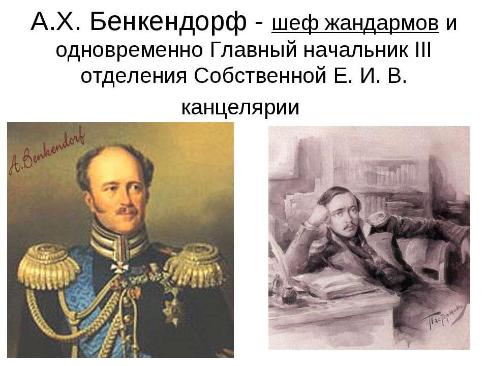 А.Х. Бенкендорф - шеф жандармов и одновременно Главный начальник III отделени...