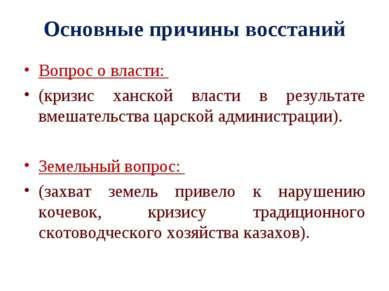 Основные причины восстаний Вопрос о власти: (кризис ханской власти в результа...