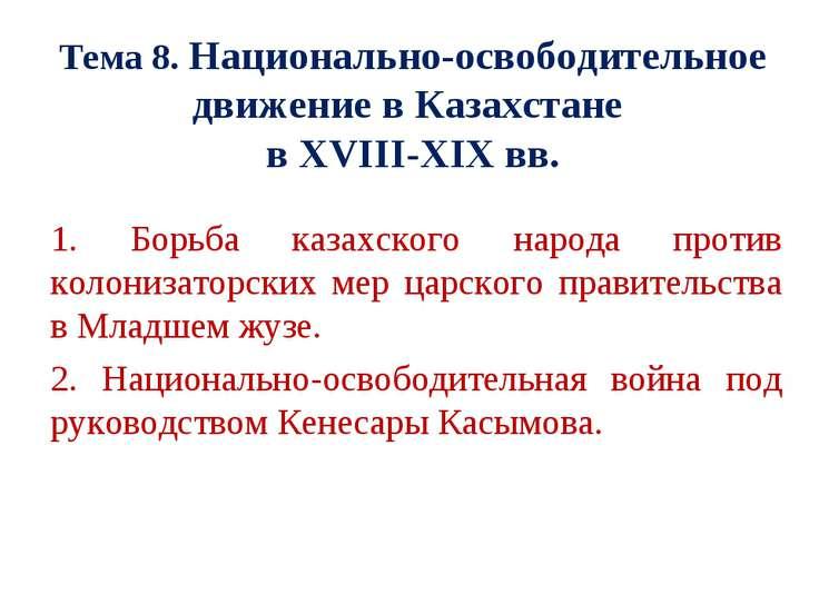 Тема 8. Национально-освободительное движение в Казахстане в XVIII-ХІХ вв. 1. ...