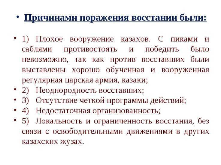 Причинами поражения восстании были: 1) Плохое вооружение казахов. С пиками и ...