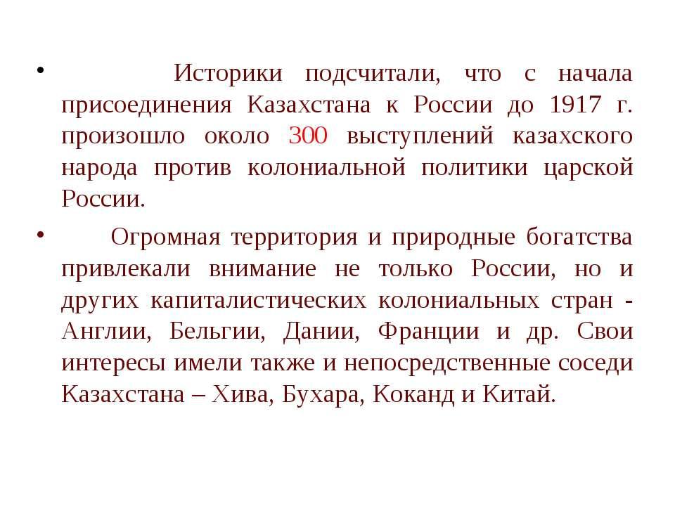 Историки подсчитали, что с начала присоединения Казахстана к России до 1917 г...