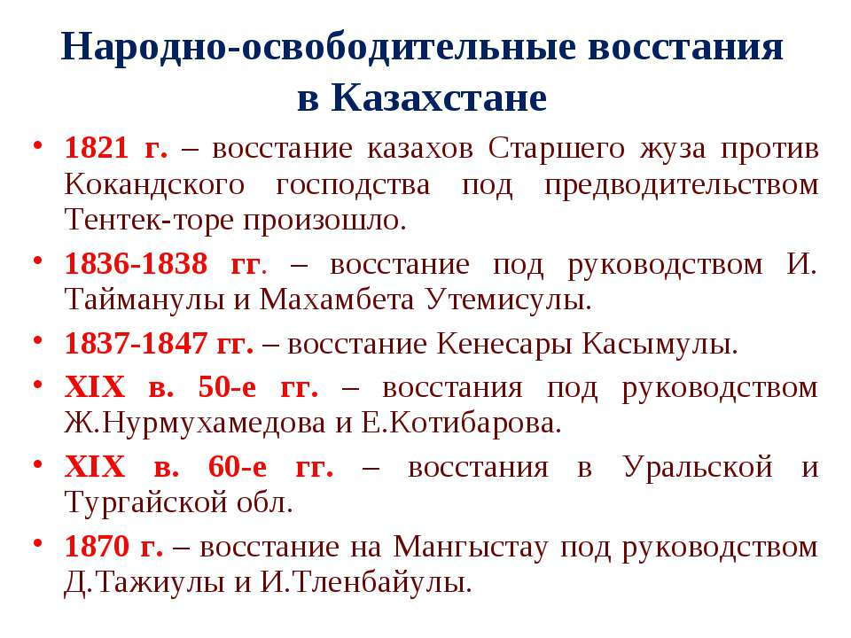 Народно-освободительные восстания в Казахстане 1821 г. – восстание казахов Ст...