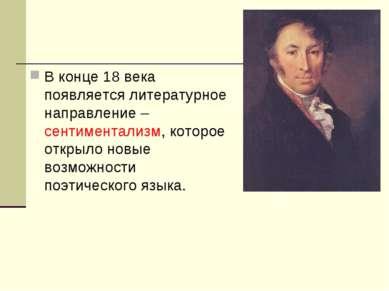 В конце 18 века появляется литературное направление – сентиментализм, которое...