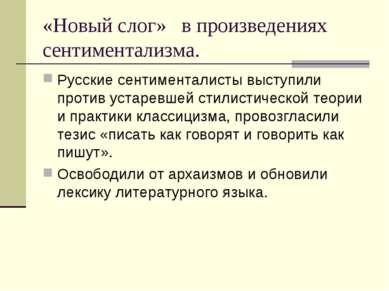 «Новый слог» в произведениях сентиментализма. Русские сентименталисты выступи...