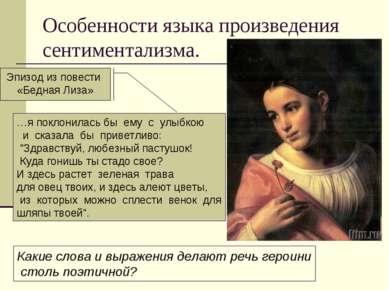 Особенности языка произведения сентиментализма. …я поклонилась бы ему с улыбк...