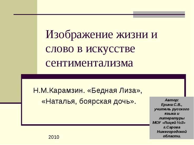 Изображение жизни и слово в искусстве сентиментализма Н.М.Карамзин. «Бедная Л...