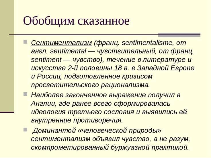 Обобщим сказанное Сентиментализм (франц. sentimentalisme, от англ. sentimenta...