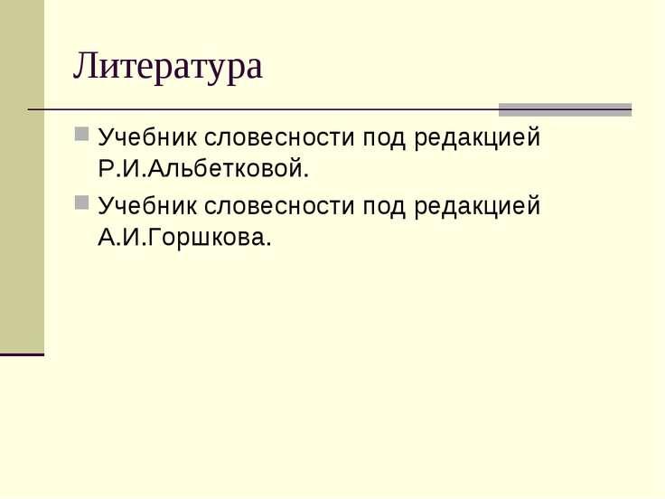 Литература Учебник словесности под редакцией Р.И.Альбетковой. Учебник словесн...