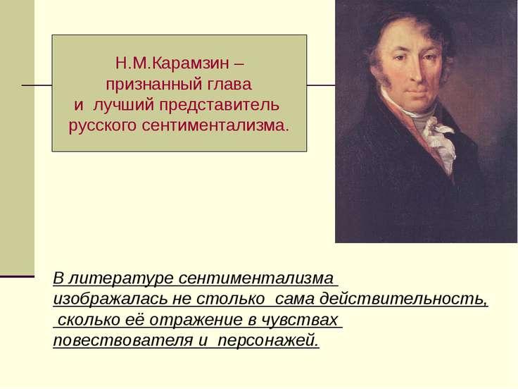 Н.М.Карамзин – признанный глава и лучший представитель русского сентиментализ...