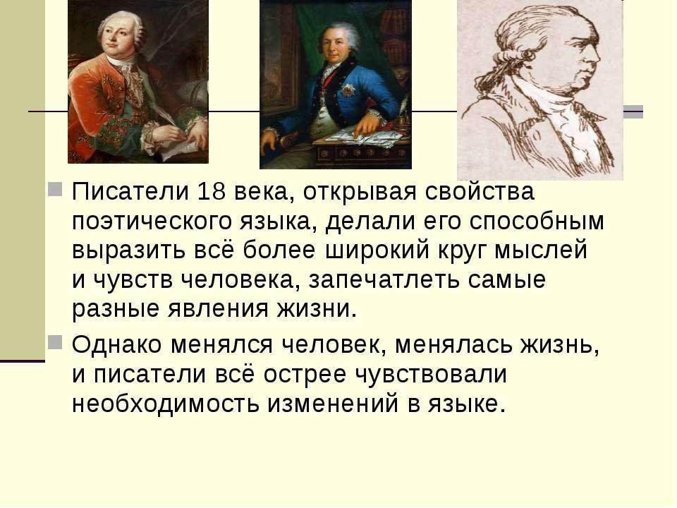 Писатели 18 века, открывая свойства поэтического языка, делали его способным ...