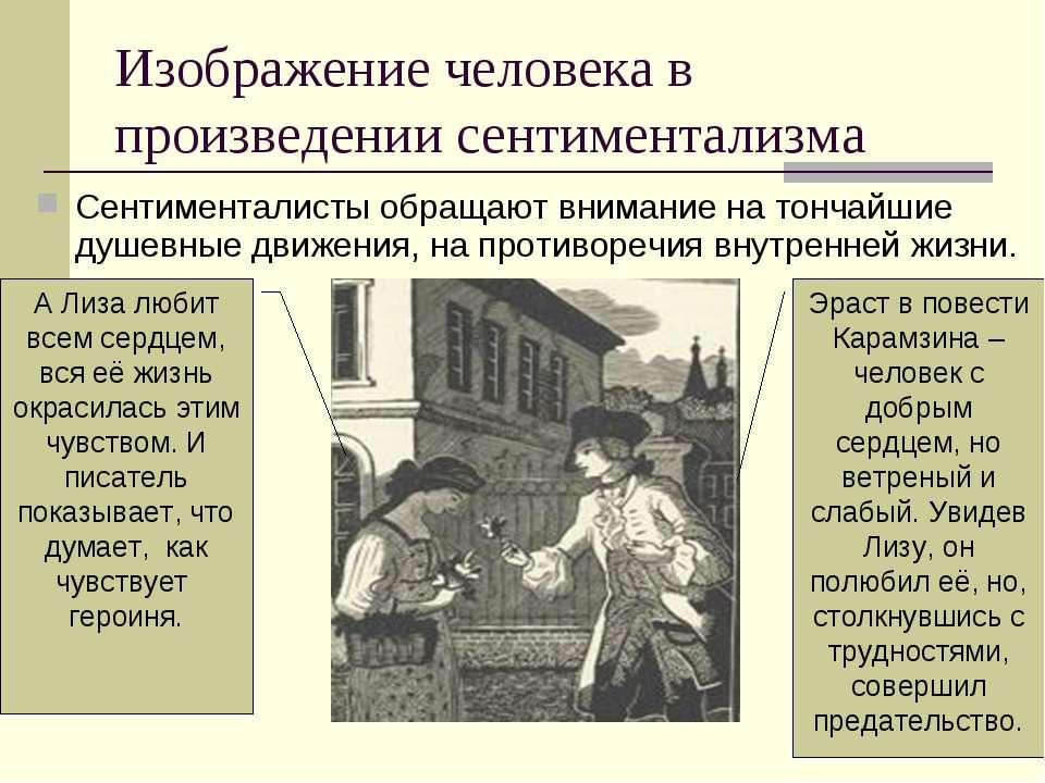 Изображение человека в произведении сентиментализма Сентименталисты обращают ...