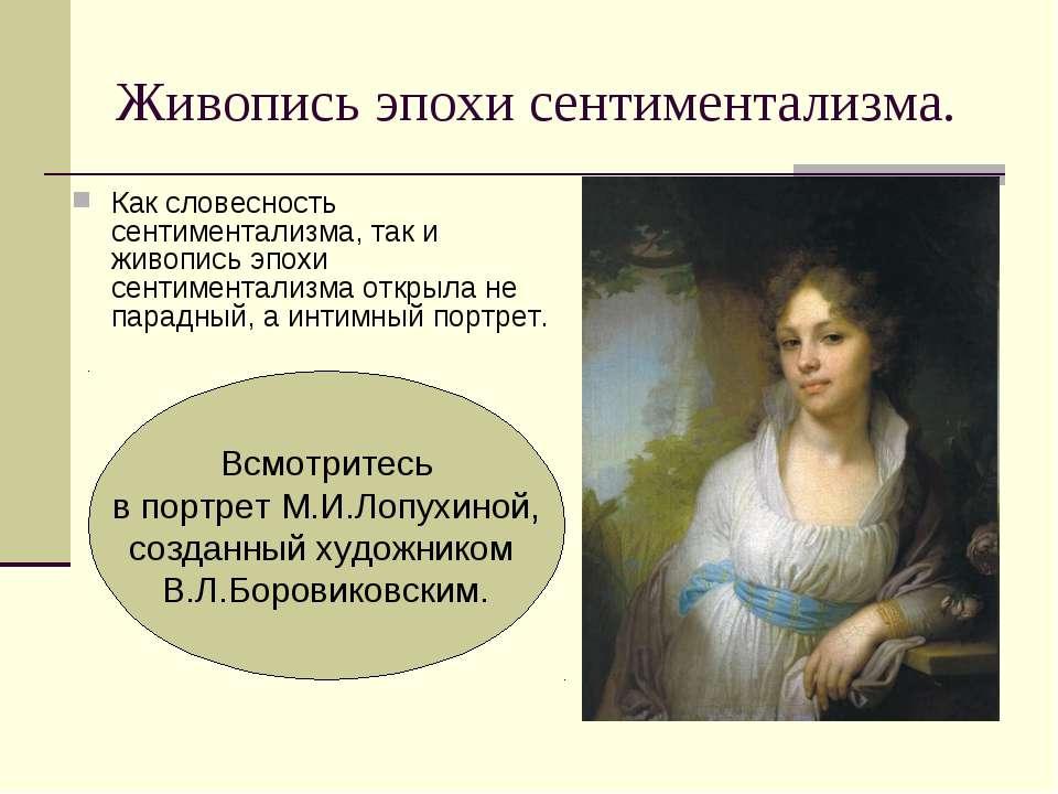 Живопись эпохи сентиментализма. Как словесность сентиментализма, так и живопи...