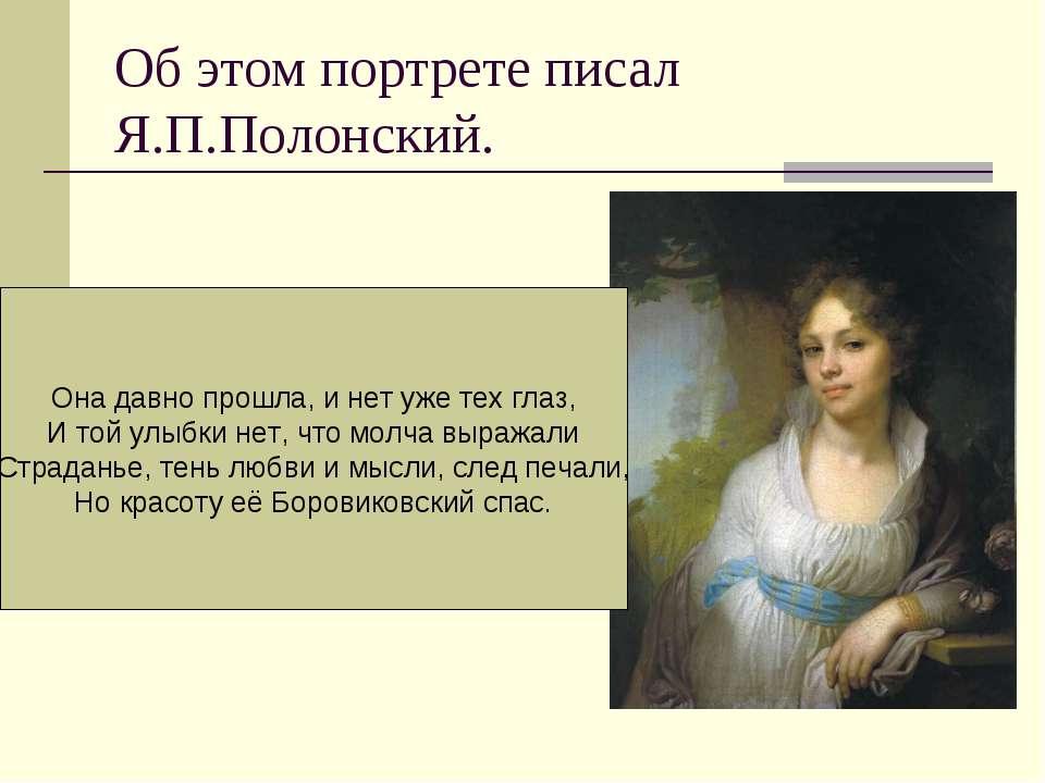 Об этом портрете писал Я.П.Полонский. Она давно прошла, и нет уже тех глаз, И...