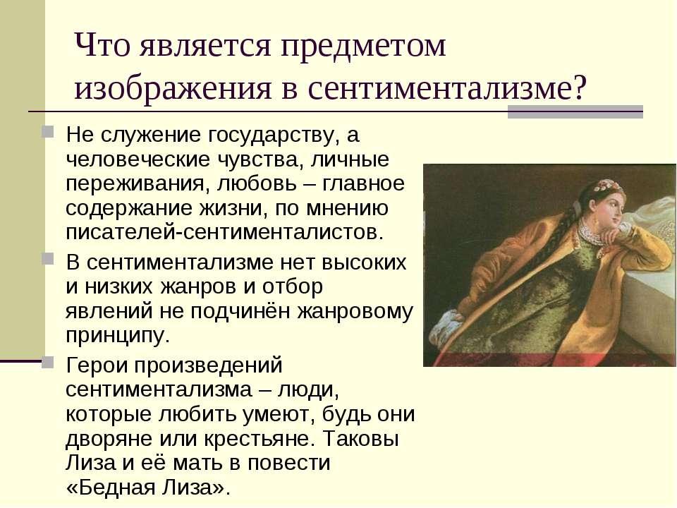 Что является предметом изображения в сентиментализме? Не служение государству...