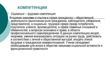 компетенции Социально – трудовая компетенция Владение знаниями и опытом в сфе...