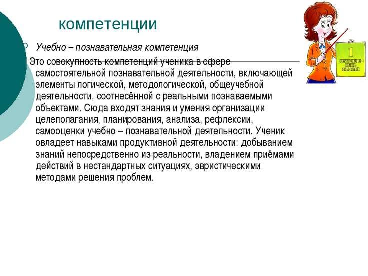 компетенции Учебно – познавательная компетенция Это совокупность компетенций ...