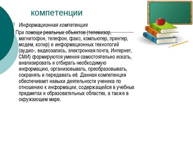 компетенции Информационная компетенция При помощи реальных объектов (телевизо...
